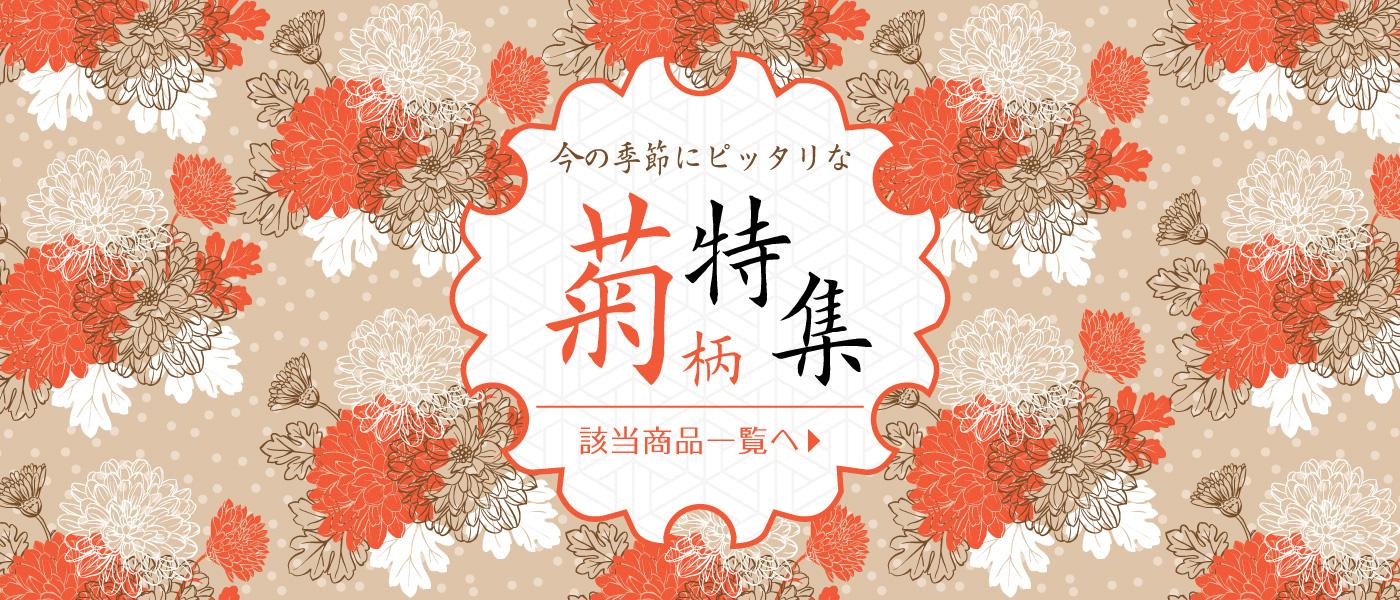 菊の柄特集