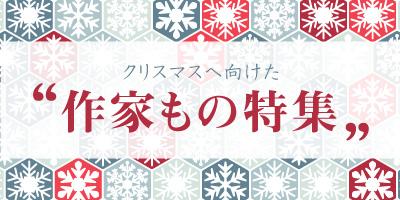 クリスマスへ向けた作家もの特集