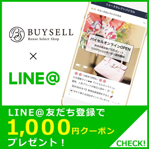 LINE友だち登録で1,000円クーポンプレゼント!