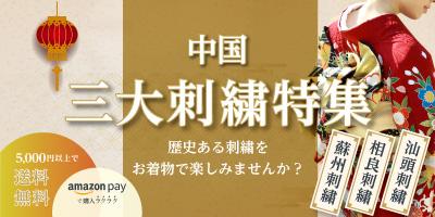 中国三大刺繍特集
