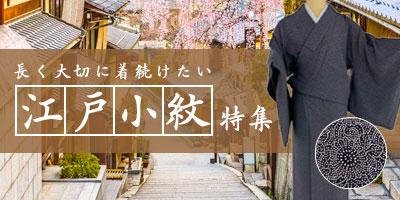 江戸小紋特集