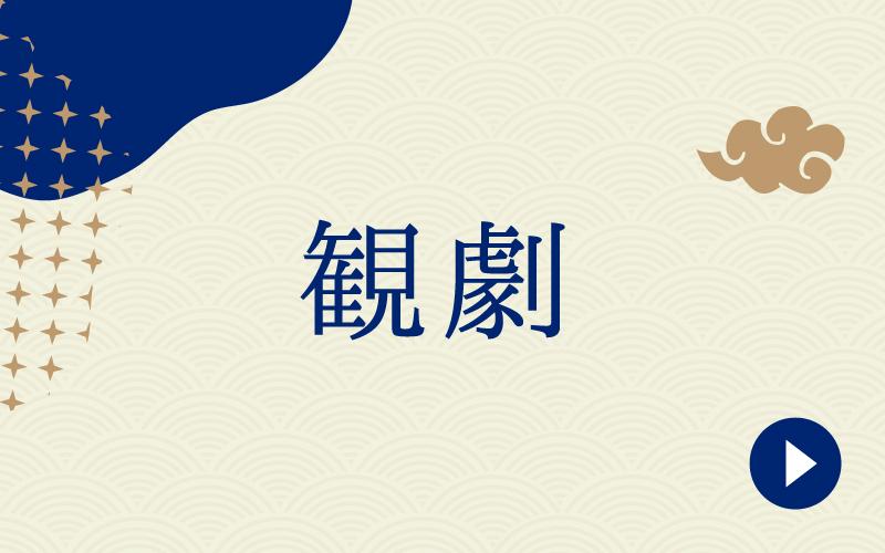 観劇/食事会