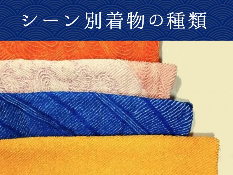【シーン別】着物の種類はどのようなものがあるのか徹底解説!