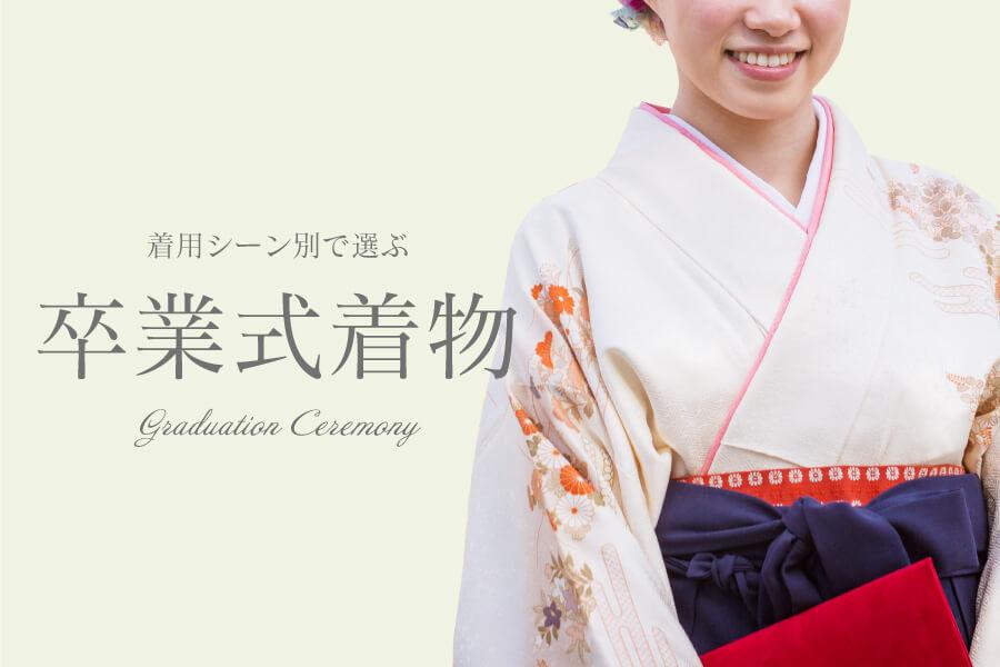 シーン別卒業式