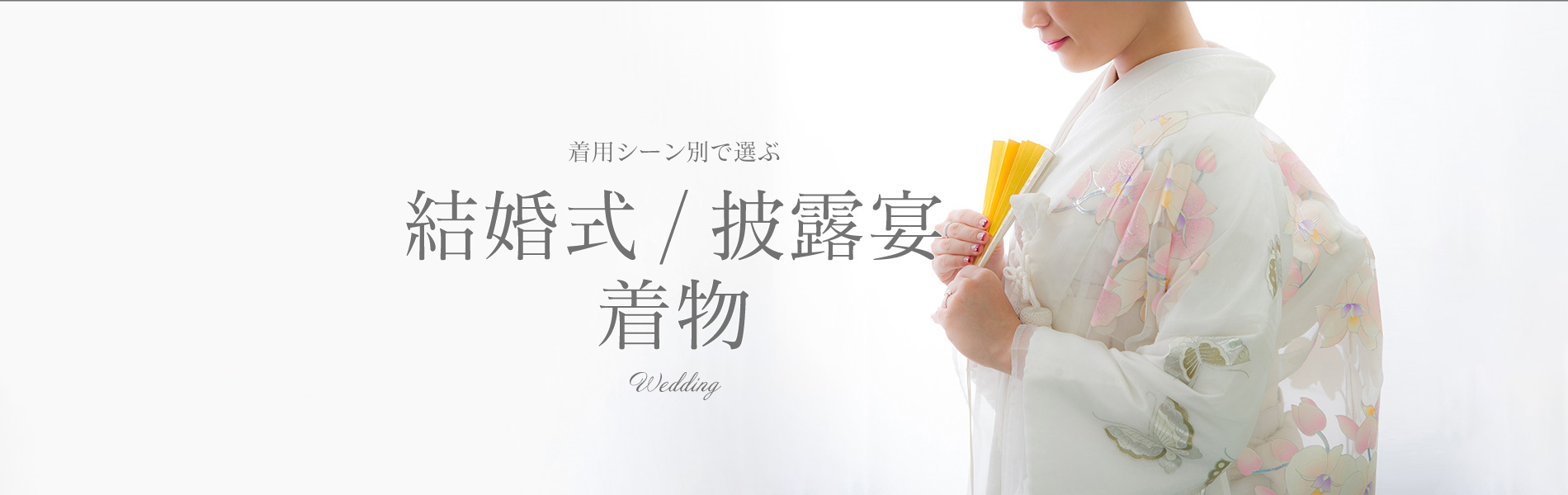 シーン別結婚式
