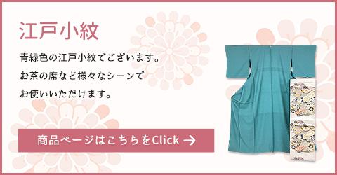 江戸小紋05