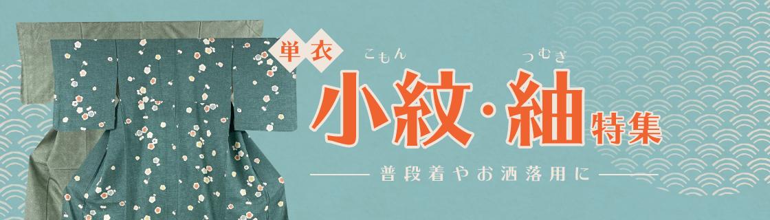 単衣 小紋・紬特集