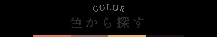 カラータイトル