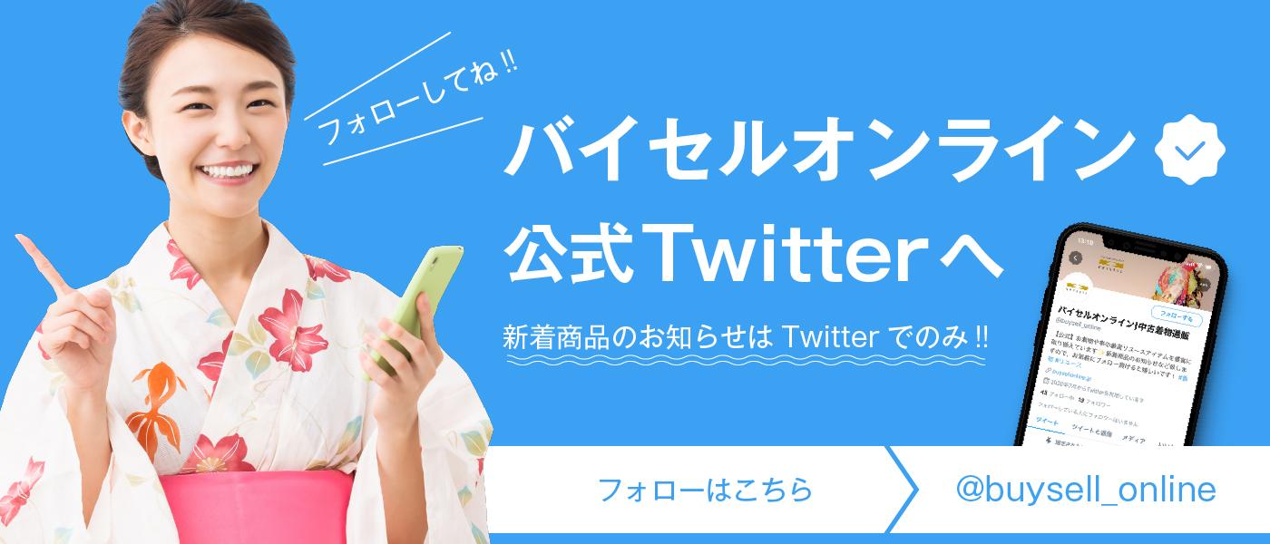 バイセル公式twitter